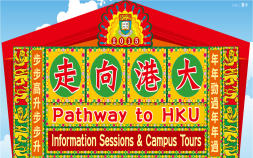 Pathway to HKU in Feb,2016