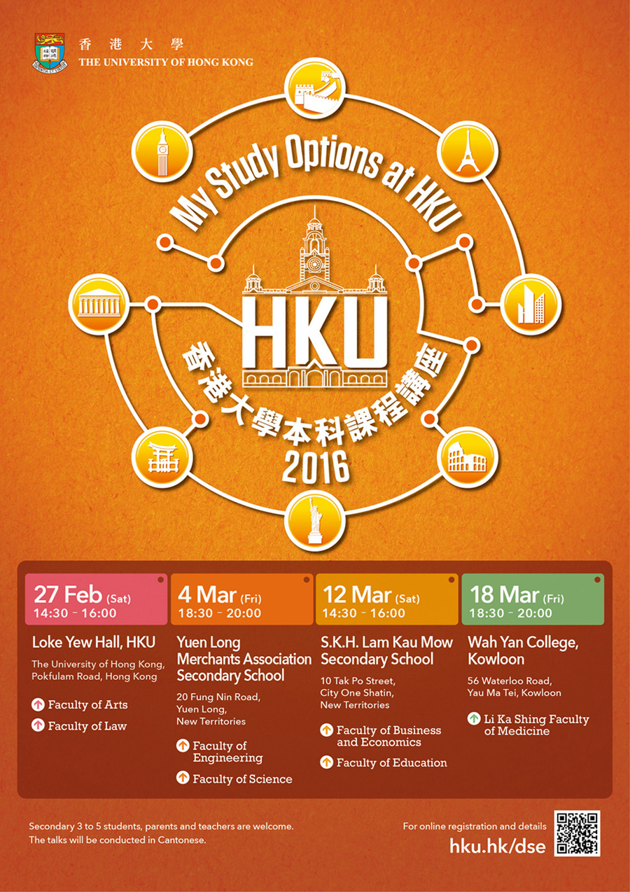 My Study Options at HKU 2016