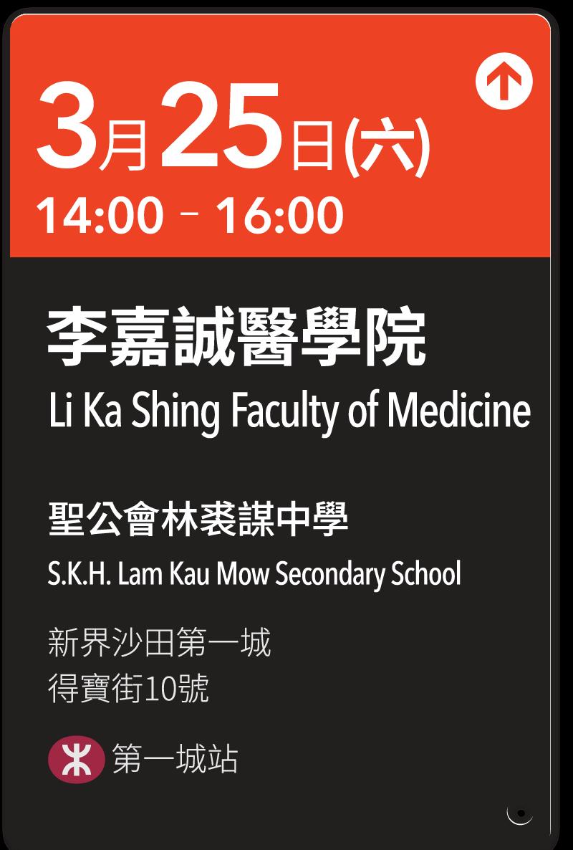 My Study Options at HKU - Li Ka Shing Faculty of Medicine