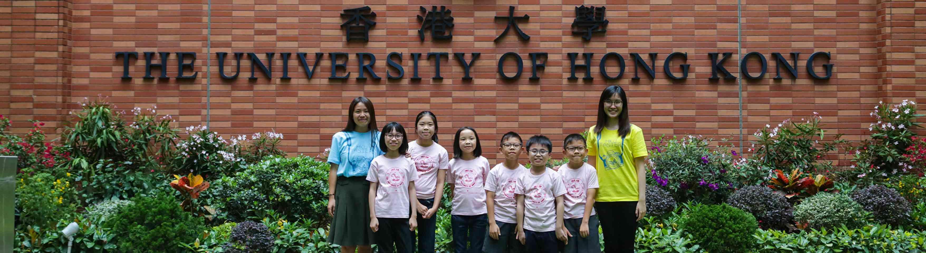 HKU Taster Junior
