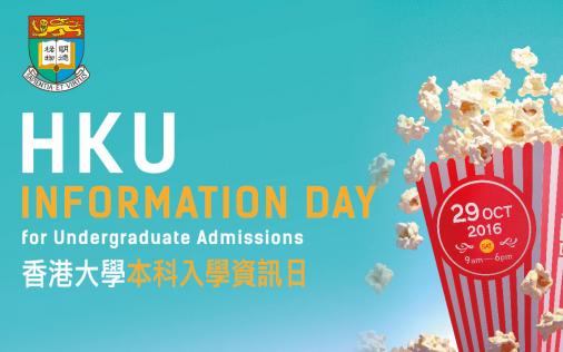 HKU IDAY 2016 Thumbnail
